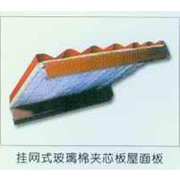 挂网式玻璃棉夹芯板屋面板